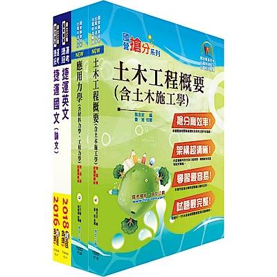 107年台北捷運招考(工程員(三)【土木維修類】)套書(贈題庫網帳號、雲端課程)