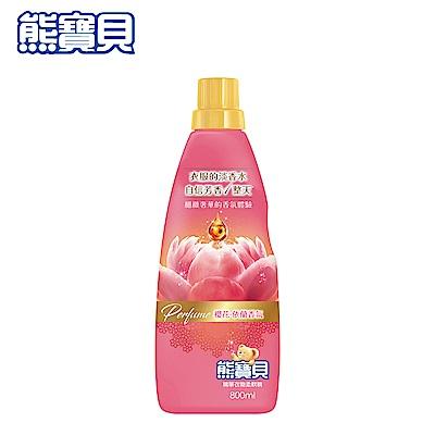 熊寶貝 香水精華衣物柔軟精 櫻花伊蘭 800ML