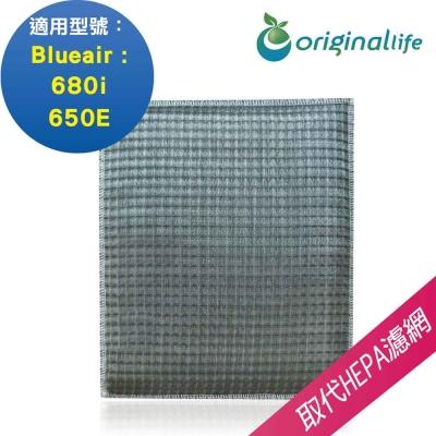 Originallife 空氣清淨機濾網 適用Blueair: 680i ? 650E