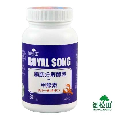 御松田-脂肪分解酵素+甲殼素膠囊(30粒/瓶)-1瓶