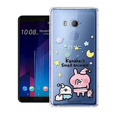 正版授權 卡娜赫拉 HTC U11 EYEs 彩繪空壓手機殼(晚安)