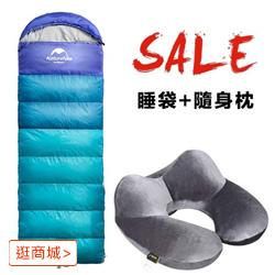 1.5公斤睡袋加充氣隨身枕