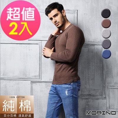 男內衣 純棉 長袖圓領內衣 (超值2入組) MORINO