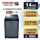 TOSHIBA東芝 勁流雙渦輪超變頻14公斤洗衣機 科技黑 AW-DG14WAG
