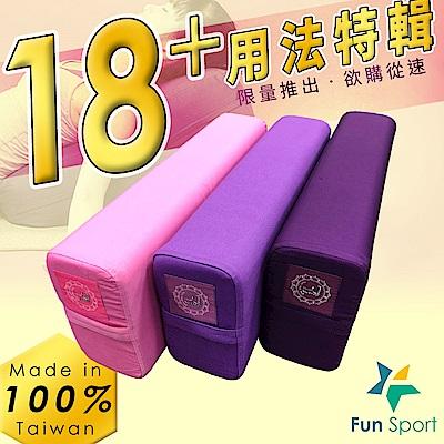 FunSport yoga 愛葛莎瑜珈枕 (Yoga Pillow)瑜伽抱枕/瑜伽枕