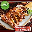 花園夜市江家 滷鴨翅-5包組(2支/包)