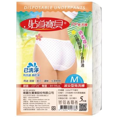 貼身寶貝淑女型免洗褲(M-XL可選)
