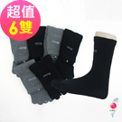 (超值6雙組)運動休閒五指襪/休閒襪/學生襪