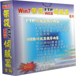 Win7如何架設Web及FTP伺服器
