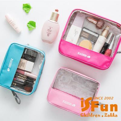 iSFun 方格透視 防水化妝收納包