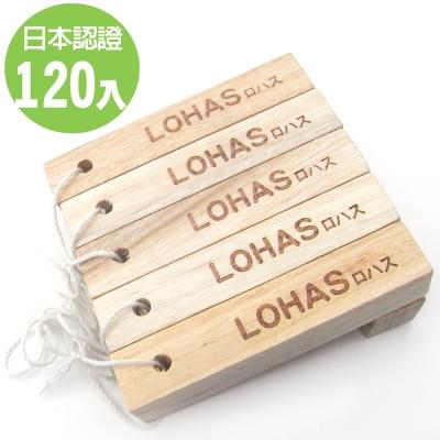 【LOHAS】日本純天然無毒香樟木條(120入)