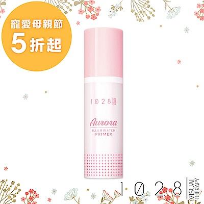 [買一送一] 1028 極光提亮妝前乳