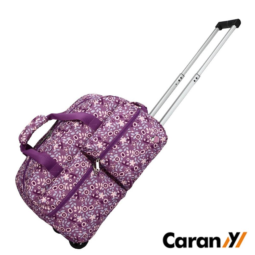 CARANY卡拉羊 時尚休閒大容量旅行拉桿包 行李包 手拎包(紫色檸檬)58-0012D2