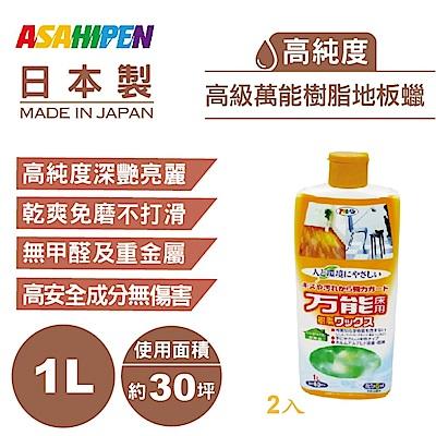 日本環保型水性萬能地板蠟1L(2入)