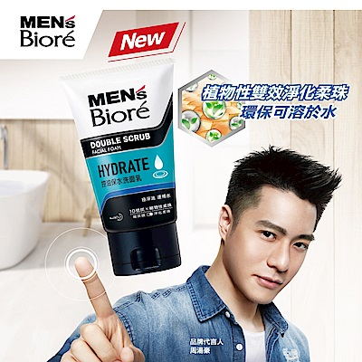 MEN s Biore 控油保水洗面乳 (100g)
