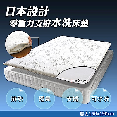 日本緹花3D立體透氣水洗床墊(2cm支撐型)-雙人