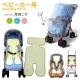 【超值組合】kiret 嬰兒推車蚊帳+多功能草蓆-涼墊 各1入 product thumbnail 1