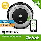 (無卡分期-12期)美國iRobot Roomba 690wifi掃地機器人 總代理保固