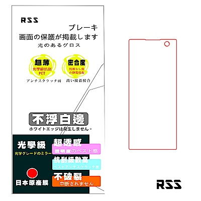 RSS SONY XA2 藍光保護貼-增豔型-超潑水超好滑多功效