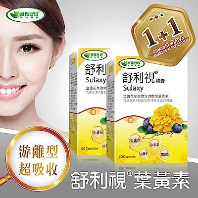 (買一送一獨家送精油皂)威瑪舒培 舒利視金盞花葉黃素膠囊 60顆/盒