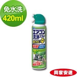 興家安速 抗菌免水洗冷氣清洗劑 (清新森林)