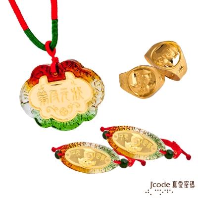 J'code真愛密碼 狀元及第五件式黃金彌月禮盒-0.5錢