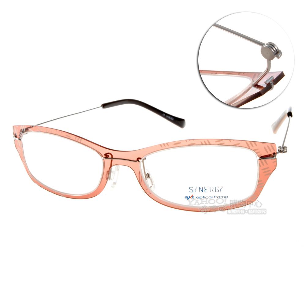 SYNERGY眼鏡 時尚輕盈/咖啡棕#SY3003 020C