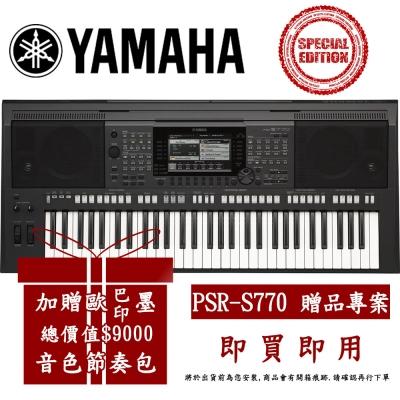 YAMAHA PSR-S770 61鍵自動伴奏琴 附贈歐亞墨音色節奏包