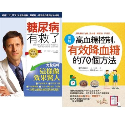 糖尿病有救了(暢銷紀念版)+圖解高血糖控制,有效降血糖的70個方法(2書)