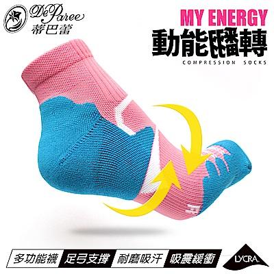 蒂巴蕾 My Energy 動能翻轉運動短襪