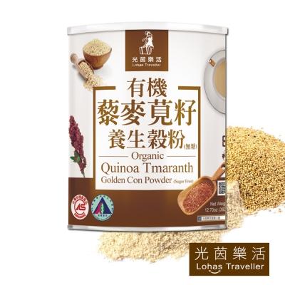 光茵樂活 有機藜麥莧籽養生穀粉(375g)