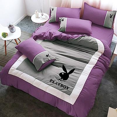 PlayBoy 回紫艷舞 單人三件式被套床包組