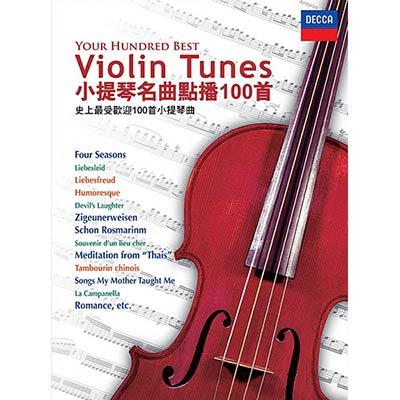 小提琴名曲點播100首