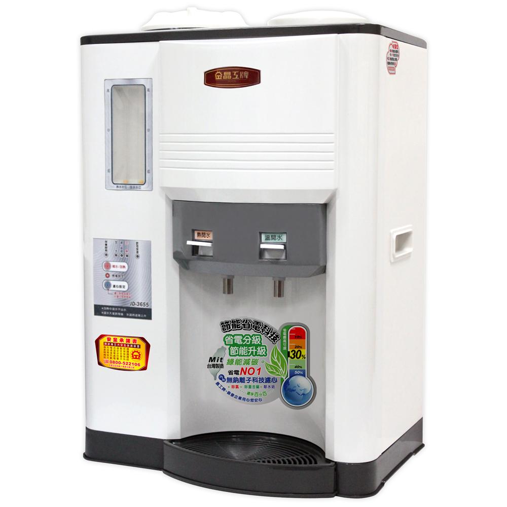 晶工牌省電科技溫熱全自動開飲機 JD-3655