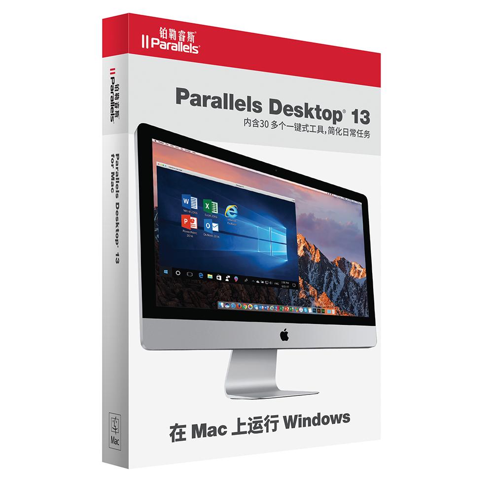 Parallels Desktop 13 for Mac (教育版)