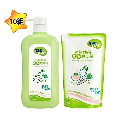 nac nac 奶瓶蔬果/奶蔬洗潔精(箱購)(1罐+1補充包)x10組
