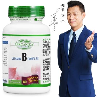 Organika優格康-高單位維生素B群素食膠囊(60顆)