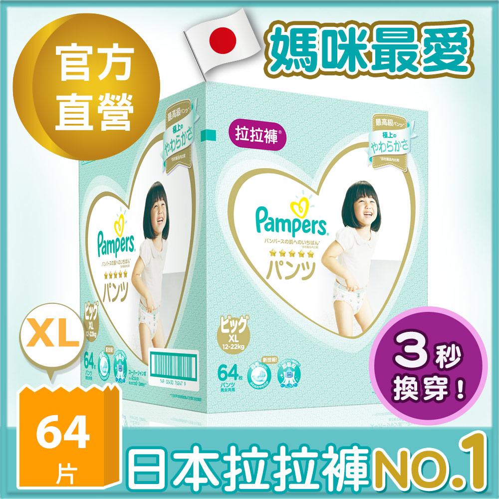 (2箱組合)幫寶適 一級幫 拉拉褲/褲型尿布 (XL)64片_日本原裝/箱