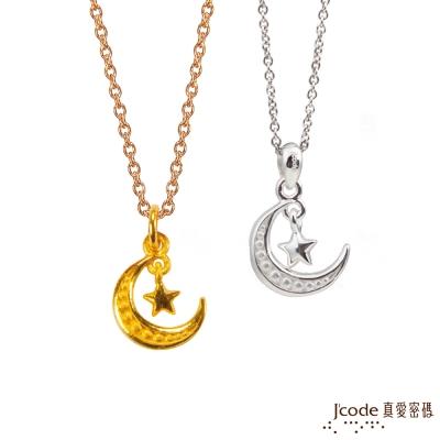 J code真愛密碼金飾 天秤座守護-彎月星星黃金/純銀女墜子 送項鍊