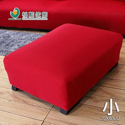 格藍傢飾 典雅涼感彈性腳椅套(小)-紅
