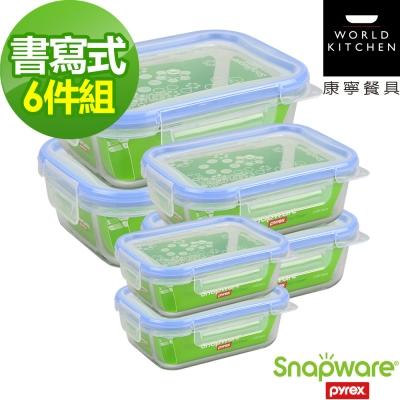 Snapware康寧密扣-蔚藍海岸耐熱玻璃長方形保