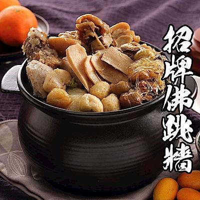 【歐基師推薦】海宴臻品招牌鮑篸佛跳牆*4份組(2200g±10%/固形物950g)