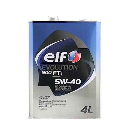 日本製 ELF 億而富 EVOLUTION FT 900 5W40 全合成機油