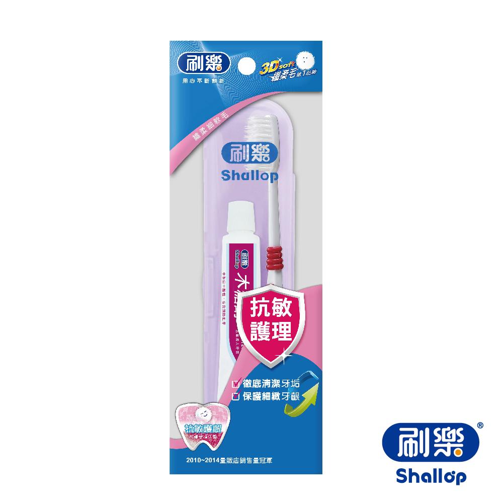 刷樂 保健潔牙組(牙刷1支+牙膏42g+牙刷盒) 顏色隨機