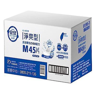 安安 成人紙尿褲 淨爽呵護型M號 (45片/箱)