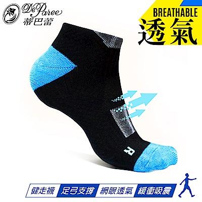 蒂巴蕾  動。勁能  多功能 男運動襪-足弓加壓
