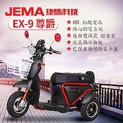 【捷馬科技 JEMA】EX-9 尊爵48V鉛酸 LED大燈 斷電系統 三輪車 電動車