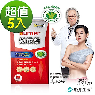 burner倍熱 健字號極纖錠 五盒組(60顆/盒 x 5盒)(速)