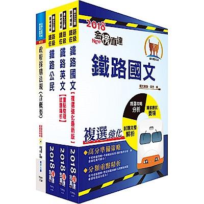 鐵路特考佐級(材料管理)套書(不含材料管理大意)(贈題庫網帳號、雲端課程)