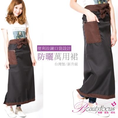 BeautyFocus  台灣製口袋造型多用途防曬裙-素面